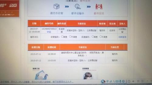 2015-08-03-police-china-1